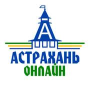 «Астрахань-онлайн» group on My World