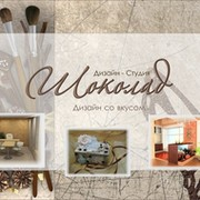 "Дизайн-студия ""Шоколад"" - дизайн со вкусом!  г.Новокузнецк group on My World"