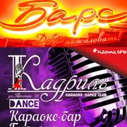 ♫ Kadril ♫ KARAOKE - DANCE ♫ Spb ♫ group on My World