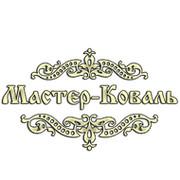 Мастер-Коваль group on My World