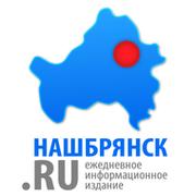 Наш Брянск — новости группа в Моем Мире.