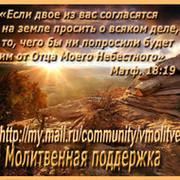 МОЛИТВЕННАЯ ПОДДЕРЖКА group on My World