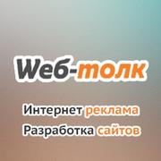 Веб-толк — создание сайтов, интернет реклама. group on My World