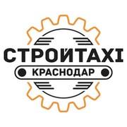 СтройTaxi г.Краснодар on My World.