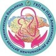 Алматинская региональная детская  клиническая больница on My World.
