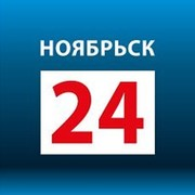 НОЯБРЬСК 24 N24.RU on My World.