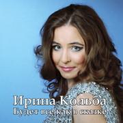 Ирина Кольба on My World.