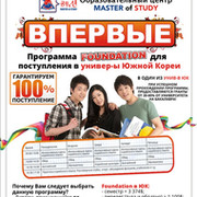 Master of Study Educational Center on My World.