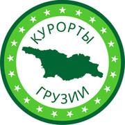 Филиал Курорты Грузии  в г. Атырау on My World.