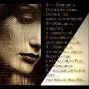 Надежда Стрельцова on My World.