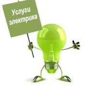 Севастопольский Электрик on My World.