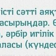 Жанар Смаилханова on My World.
